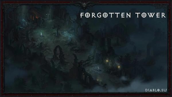Забытая Башня (Forgotten Tower)