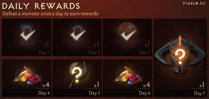 Пример ежедневных наград