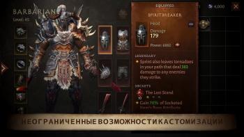 Скачать Diablo Immortal APK и Кэш