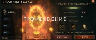 Прохождение данжа Конец Разрушений в Diablo Immortal