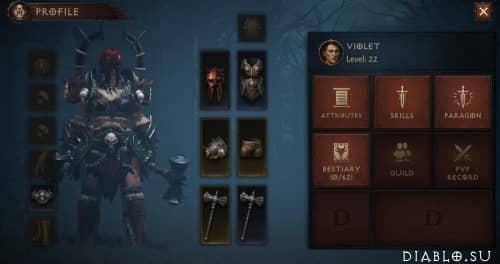 Слоты предметов в игре Diablo Immortal