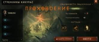 Прохождение данжа Пороги Кикуры в Diablo Immortal